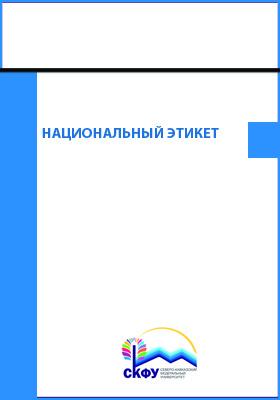 Национальный этикет: учебное пособие
