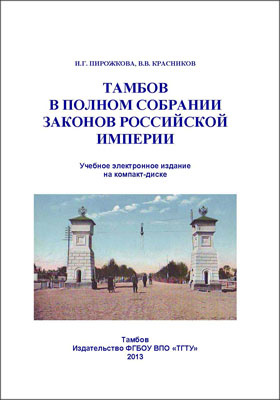 Тамбов в Полном собрании законов Российской империи: учебное пособие