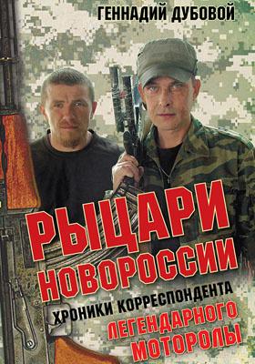 Рыцари Новороссии : хроники корреспондента легендарного Моторолы