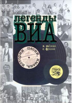 Легенды ВИА : Песни, имена, история