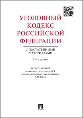 Уголовный кодекс Российской Федерации с постатейными материалами
