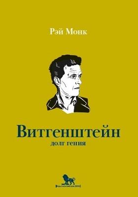 Людвиг Витгенштейн : долг гения: научно-популярное издание