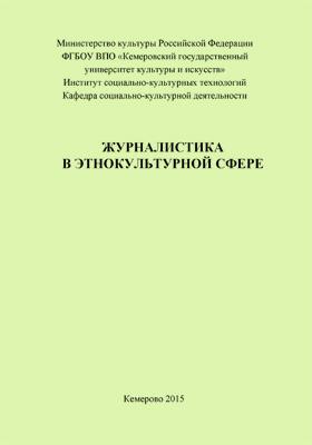 Журналистика в этнокультурной сфере: учебно-методический комплекс дисциплины