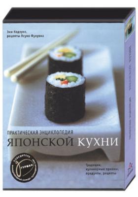 Практическая энциклопедия японской кухни : Традиции, кулинарные приемы, продукты, рецепты. 2-е издание