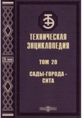 Техническая энциклопедия. Т. 20. Сады-Города-Сита