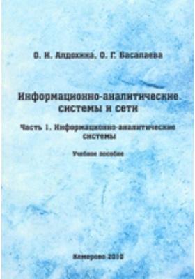 Информационно-аналитические системы и сети: учебное пособие, Ч. 1. Информационно-аналитические системы