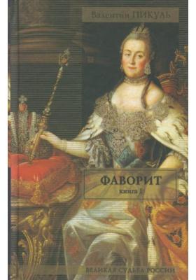Фаворит. В 2 книгах. Книга 1 : Его императрица. Роман-хроника