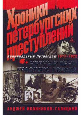 Хроники петербургских преступлений : Черные тени красного города. 1917-1922