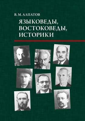 Языковеды, востоковеды, историки: библиографическое пособие