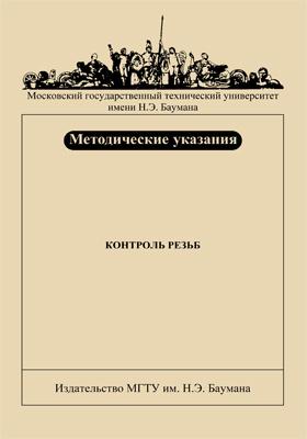 Контроль резьб : методические указания к лабораторной работе № 4.1 по курсу «Метрология, стандартизация и сертификация»: методические указания