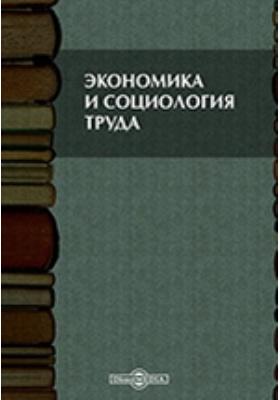 Экономика и социология труда: методические указания