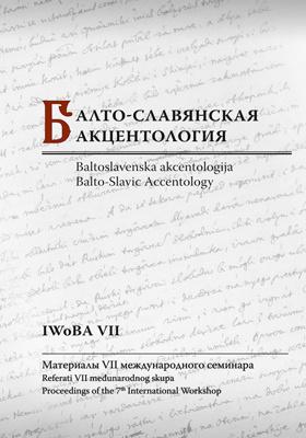 Балто-славянская акцентология = Baltoslavenska akcentologija : материалы VII международного семинара