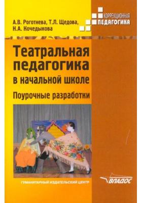 Театральная педагогика в начальной школе. Поурочные разработки : Методическое пособие
