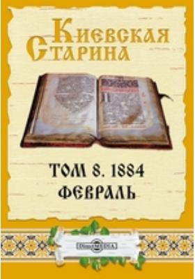 Киевская Старина: журнал. 1884. Т. 8, Февраль