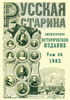Русская старина. 1882: ежемесячное историческое издание. Т. 36