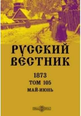 Русский Вестник. Т. 105. Май-июнь