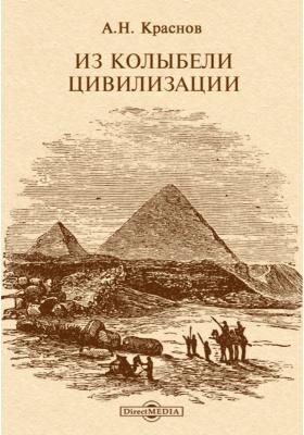 Из колыбели цивилизации. Письма из кругосветного путешествия: духовно-просветительское издание