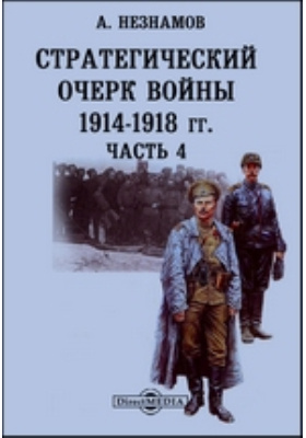 Стратегический очерк войны 1914-1918 гг, Ч. 4
