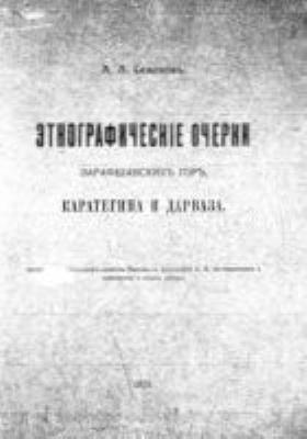 Этнографические очерки Зарафшанских гор, Каратегина и Дарваза
