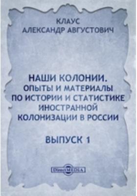 Наши колонии. Опыты и материалы по истории и статистике иностранной колонизации в России. Вып. 1