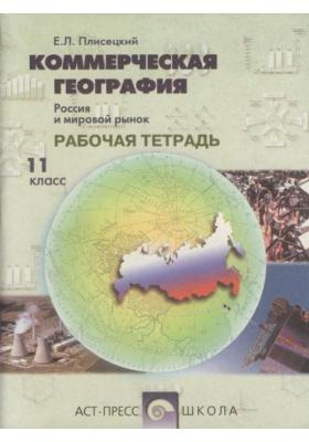 Коммерческая география. Россия и мировой рынок. Рабочая тетрадь. 11 класс
