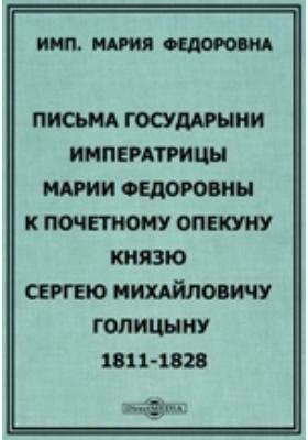 Письма Государыни Императрицы Марии Федоровны к Почетному опекуну княз...