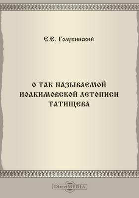 О так называемой Иоакимовской летописи[br]Татищева: публицистика