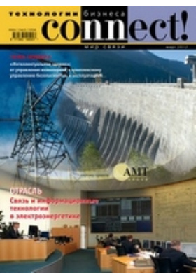 Connect = Connect. The world of information technology : мир информационных технологий: журнал. 2012. № 3(192)