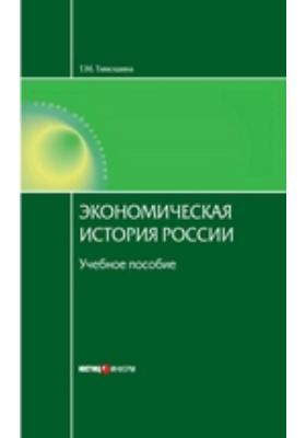 Экономическая история России: учебное пособие