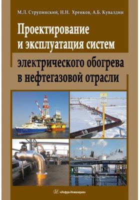 Проектирование и эксплуатация систем электрического обогрева в нефтегазовой отрасли: справочная книга