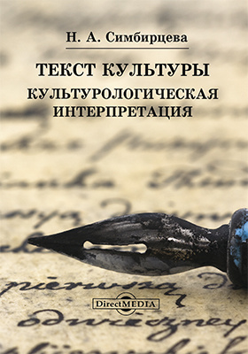 Текст культуры : культурологическая интерпретация: сборник статей