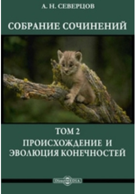 Собрание сочинений: монография. Т. 2. Происхождение и эволюция конечностей