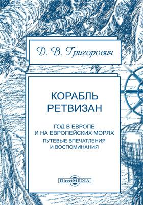 """Корабль """"Ретвизан"""" : (Год в Европе и на европейских морях) : Путевые впечатления и воспоминания: документально-художественная"""