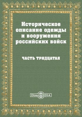 Историческое описание одежды и вооружения Российских войск, Ч. 30