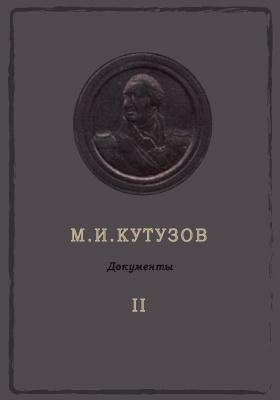 М. И. Кутузов: сборник документов и материалов. Т. 2