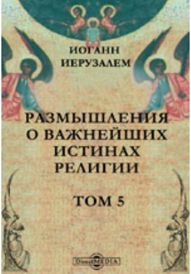 Размышления о важнейших истинах религии. Т. 5