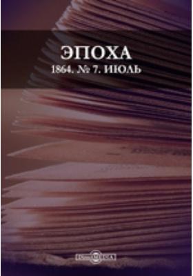 Эпоха: журнал. 1864. № 7, Июль