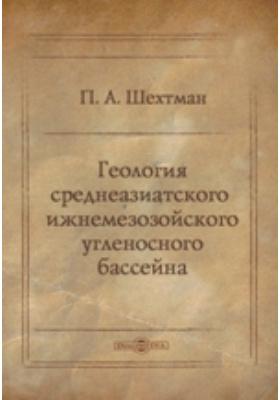 Геология среднеазиатского нижнемезозойского угленосного бассейна: научно-популярное издание