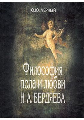 Философия пола и любви Н.А. Бердяева