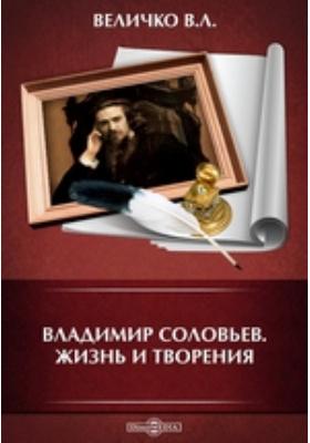 Владимир Соловьев. Жизнь и творения