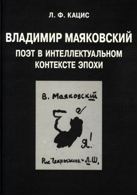 Владимир Маяковский : поэт в интеллектуальном контексте эпохи: монография