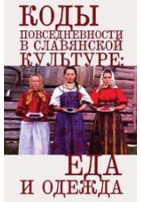 Коды повседневности в славянской культуре : еда и одежда: сборник научных трудов