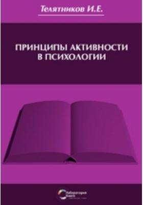 Принципы активности в психологии
