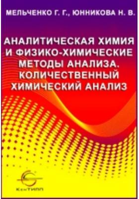 Аналитическая химия и физико-химические методы анализа. Количественный химический анализ: учебное пособие