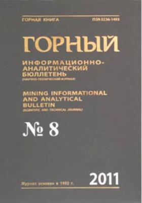 Горный информационно-аналитический бюллетень: журнал. 2011. № 8