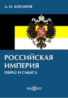 Российская империя : Образ и смысл: исторический очерк