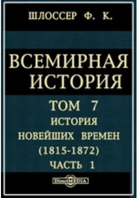 Всемирная история: научно-популярное издание. Том 7. История новейших времен (1815-1872), Ч. 1