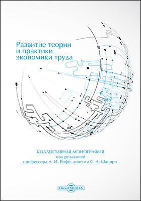 Развитие теории и практики экономики труда: монография