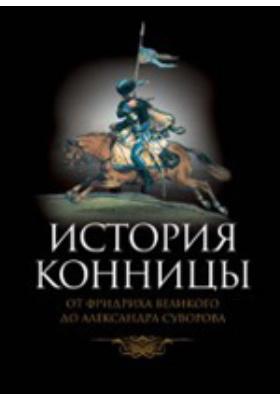 История конницы. Книга III. От Фридриха Великого до Александра Суворова