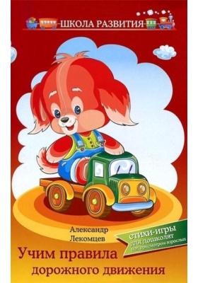 Учим правила дорожного движения : Стихи-игры для дошколят под присмотром взрослых. 3-е издание, стереотипное